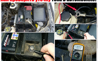 Как проверить утечку тока на автомобиле ваз 2110 мультиметром