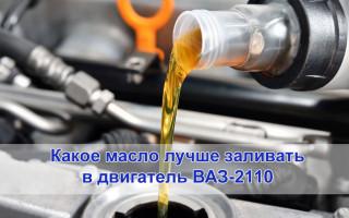 Масло моторное для ваз 2110