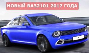 Концепт. Новый ВАЗ копейка 2101 в 2017 году. Реально ли?