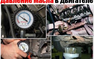 Как проверить давление масла в двигателе ваз 2112 16 клапанов