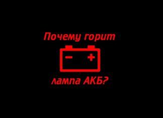 Горит Лампа аккумулятора на ВАЗ 2110
